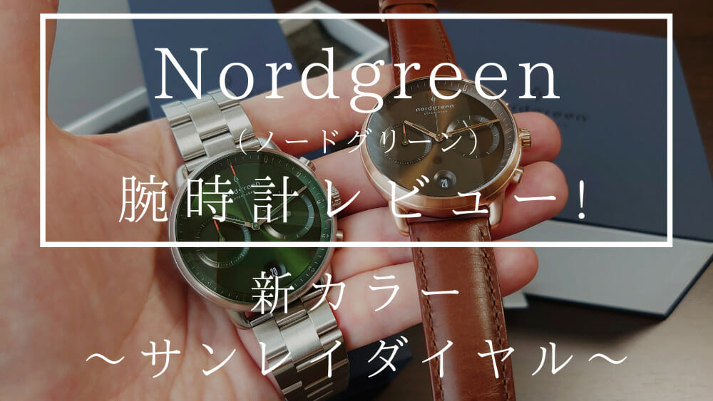 Nordgreen ノードグリーン 新作カラーモデル サンレイグリーン サンレイブラウン Pioneer パイオニア レビュー カスタムファッションマガジン