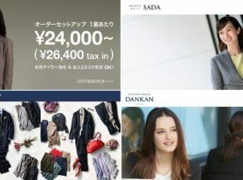 埼玉のレディースオーダースーツおすすめブランド!安くて納期が早いお店を比較して紹介!アイキャッチ