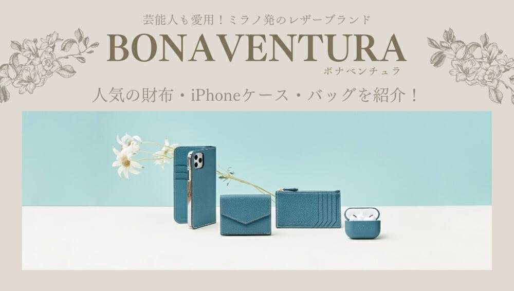 【BONAVENTURA(ボナベンチュラ)の口コミ評判】