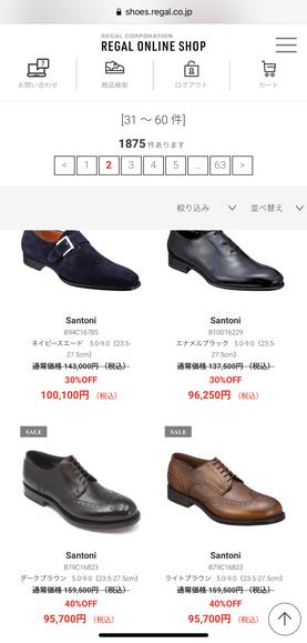 REGAL(リーガル)公式オンライン通販 セール