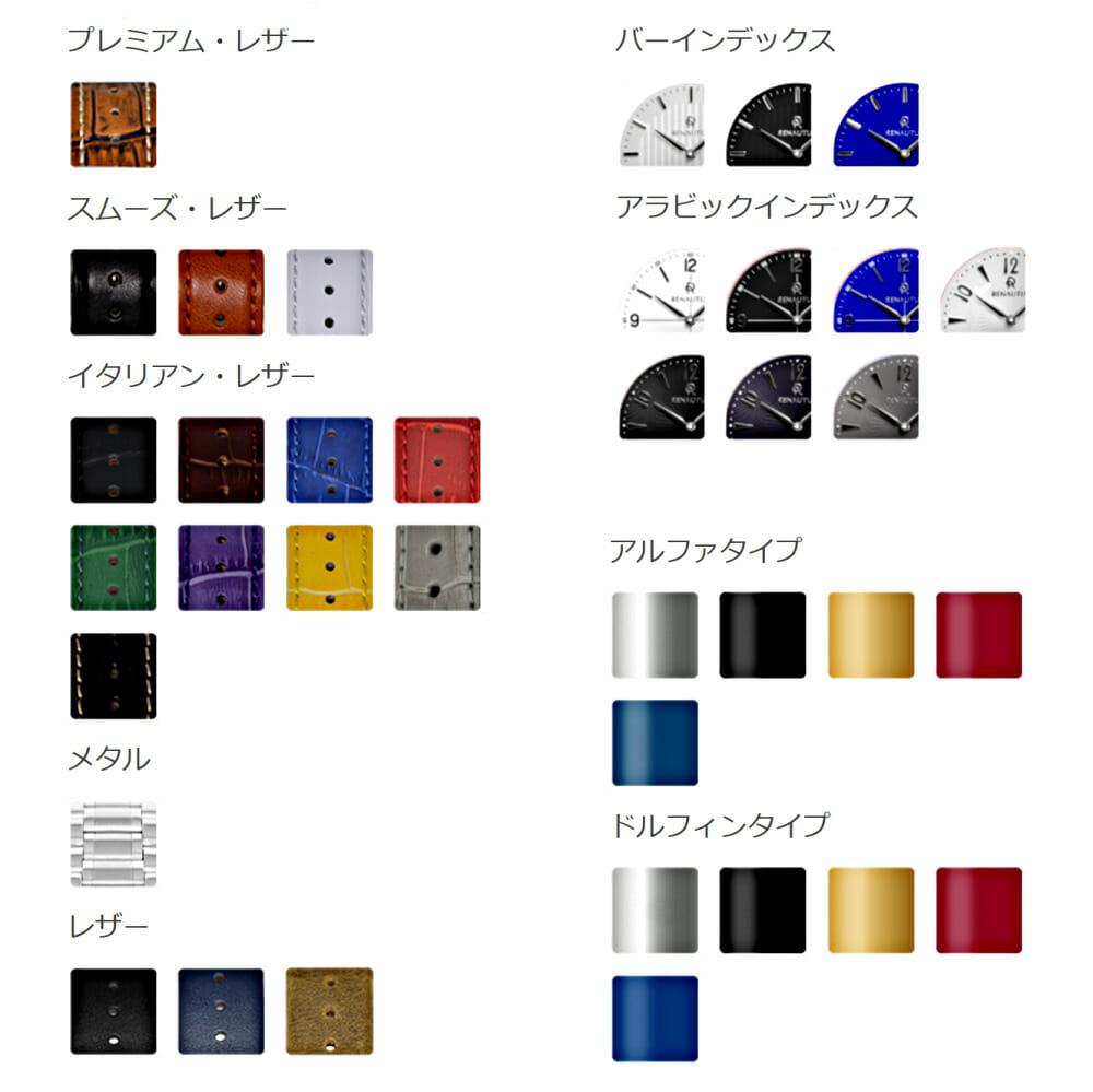 RENAUTUS ルノータス クラシックオートマチック40 カスタム項目 ベルト 文字盤 針 カラー