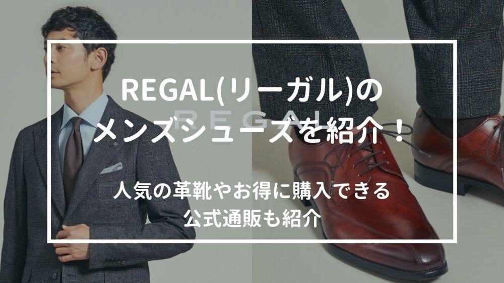 リーガル(REGAL)のメンズ革靴シューズを紹介!