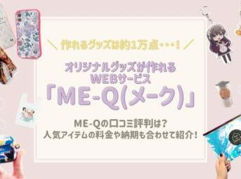ME-Q(メーク)の口コミ評判