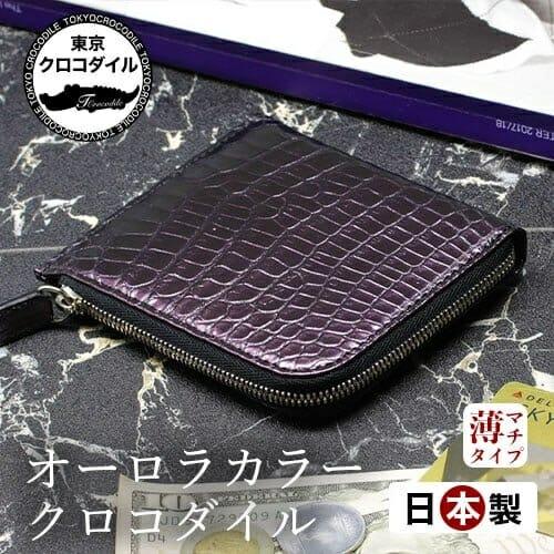 ナイルクロコダイルL字ファスナーミニ財布オーロラ 東京クロコダイル