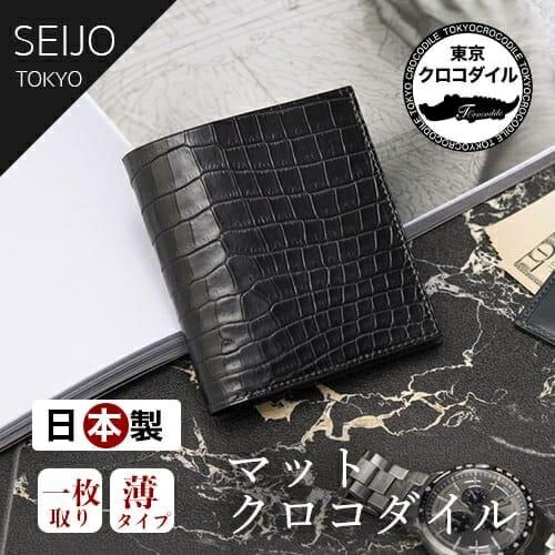 マットクロコダイル折財布(小銭入れ無し) 東京クロコダイル