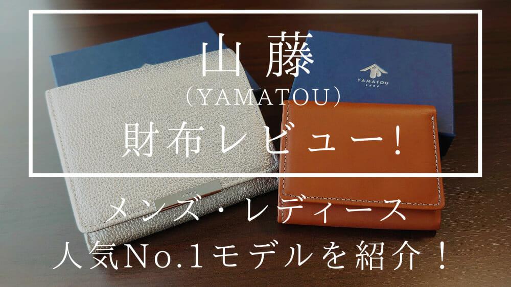 山藤 YAMATOU やまとう メンズ レディース 人気No.1財布 ミニミニウォレット マルチパーパス レビュー紹介 カスタムファッションマガジン