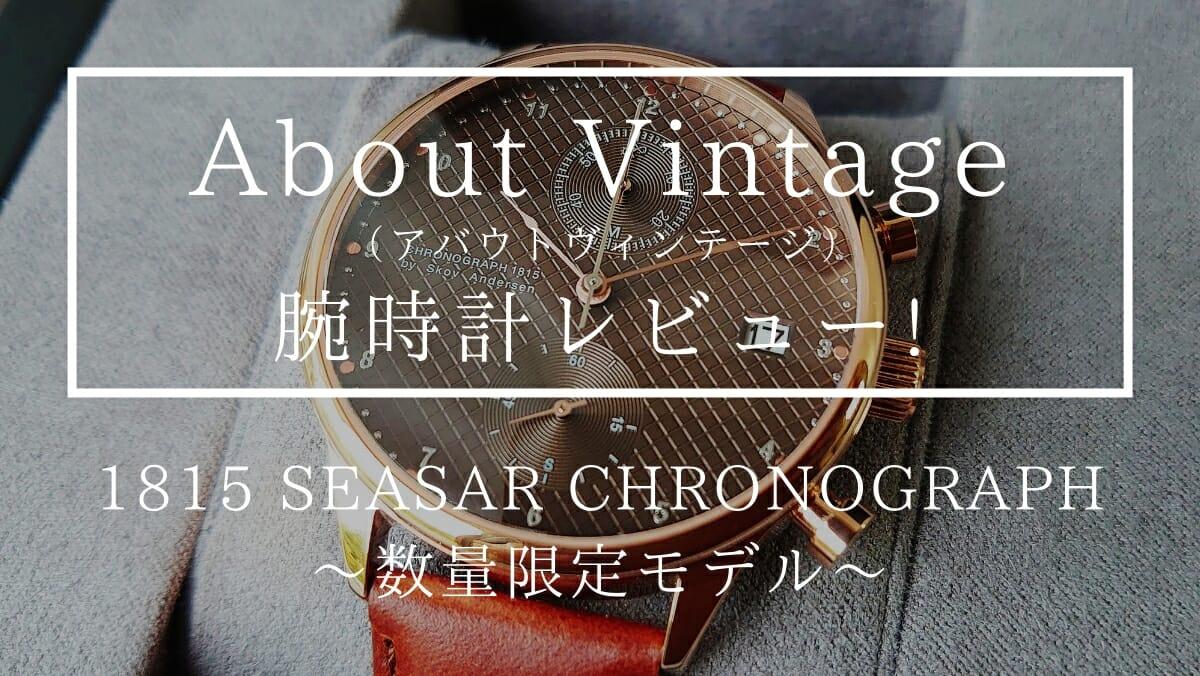 About Vintage アバウトヴィンテージ 1815 Seasar Chronograph Rose gold Brown Seasar 数量限定 カスタムファッションマガジン