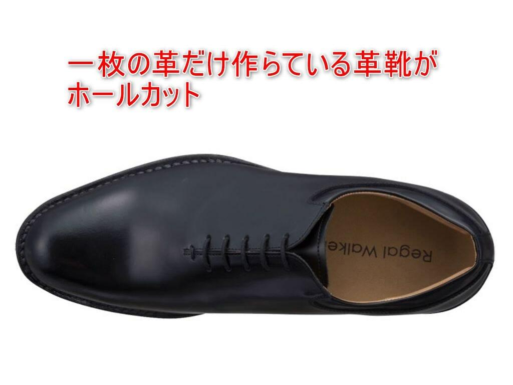 革靴 ホールカットの解説