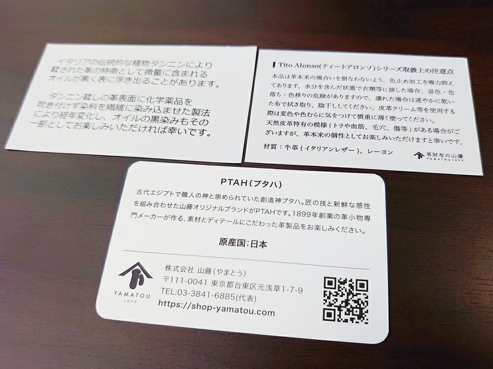 山藤 YAMATOU ミニミニウォレット Tito Alonso ティートアロンソ TA310300 ブラウン メンズ財布 レビュー 付属カード2