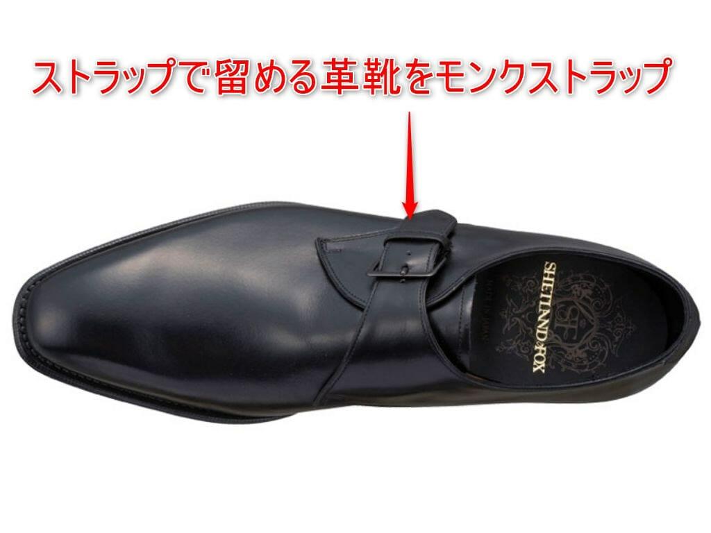 革靴 モンクストラップの解説