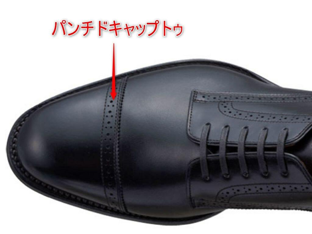革靴 パンチドキャップトゥの解説