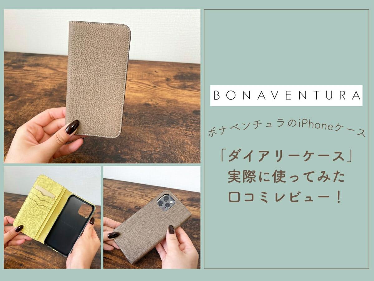 ボナベンチュラ iPhoneケース 口コミレビュー1