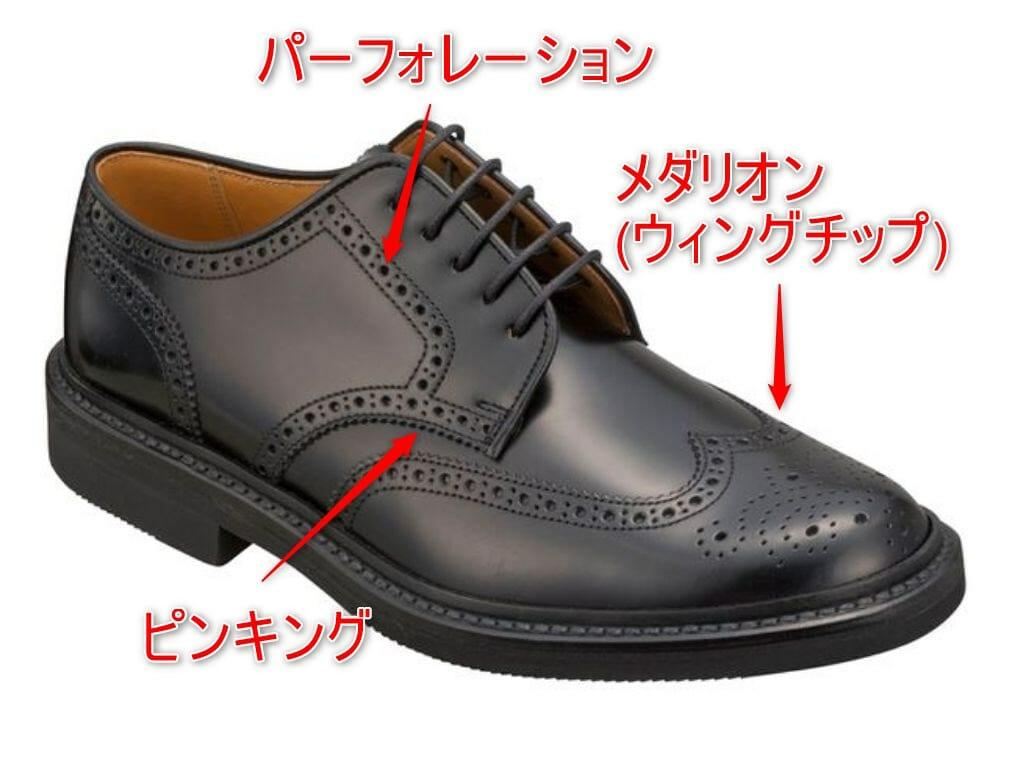 革靴 フルブローグの解説