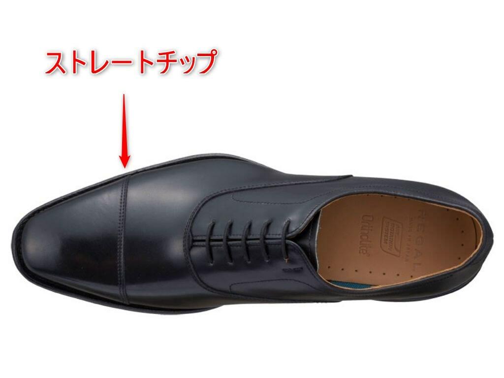 革靴 ストレートチップの解説