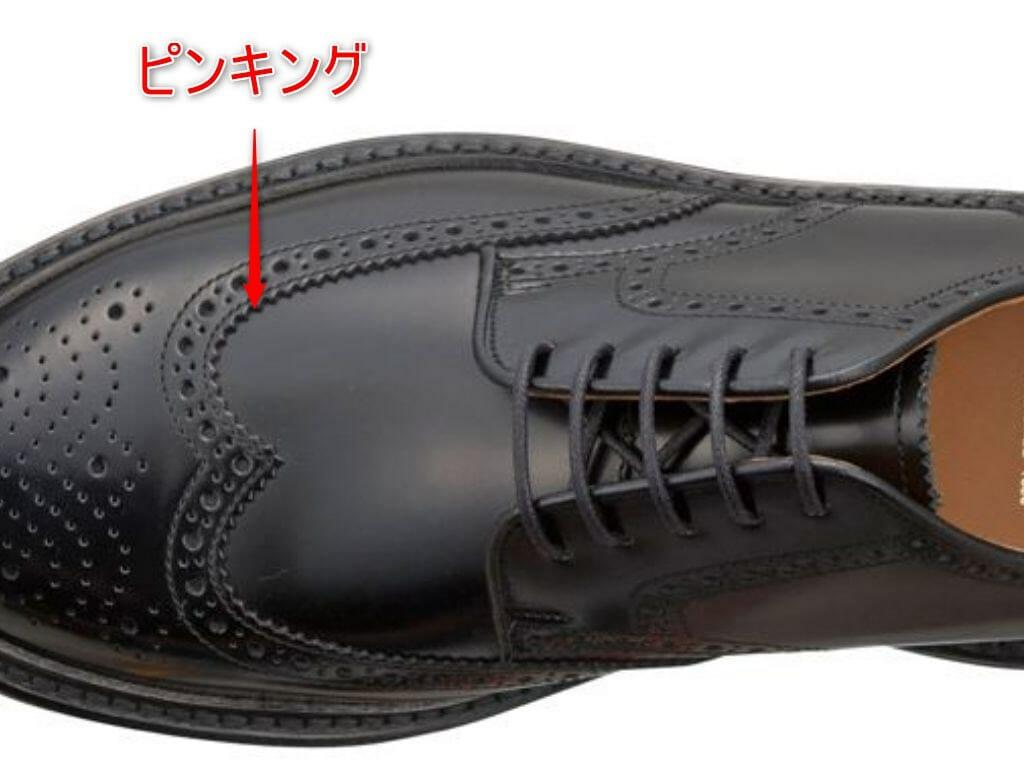革靴 ピンキングの解説