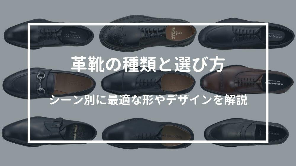 革靴の種類と選び方!シーン別に最適な形やデザインを解説