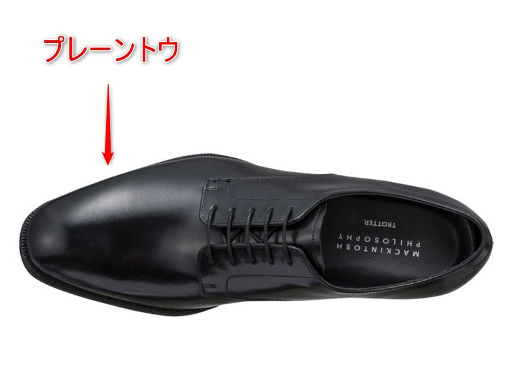 革靴 プレーントウの解説