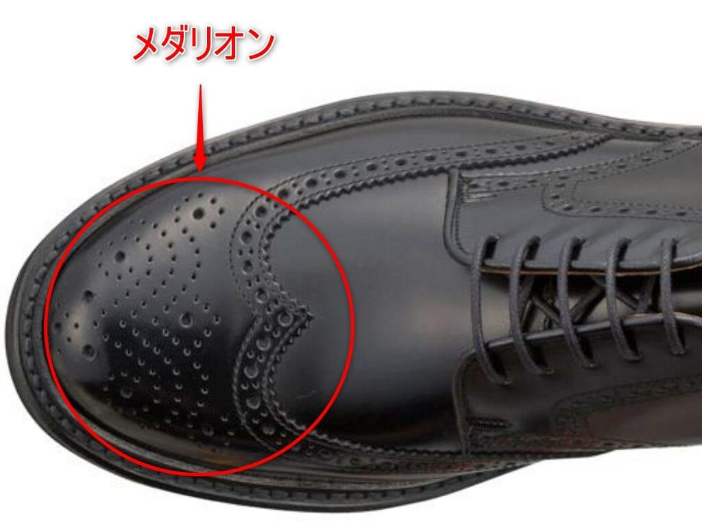 革靴 メダリオンの解説