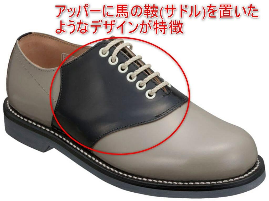 革靴のスタイルサドルの解説