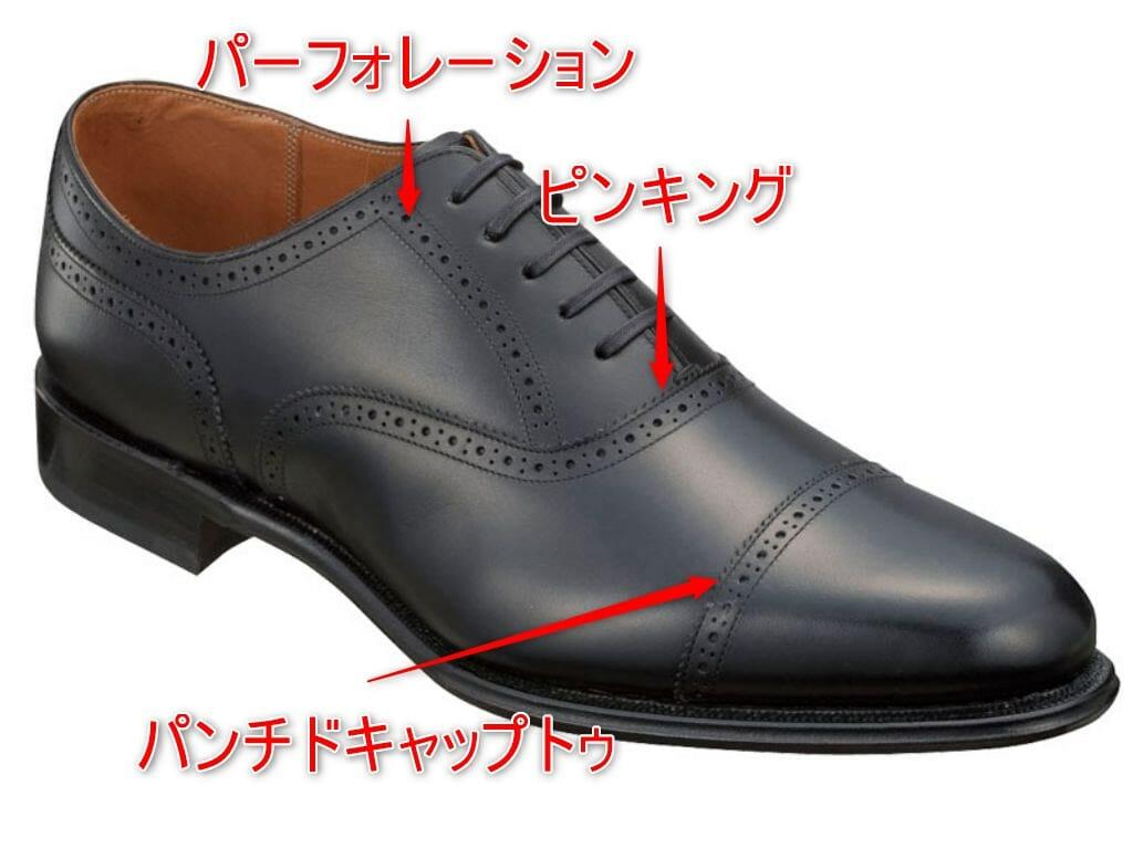 革靴 クォーターブローグの解説
