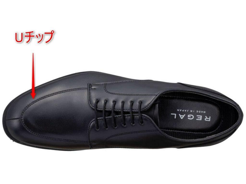 革靴 Uチップの解説