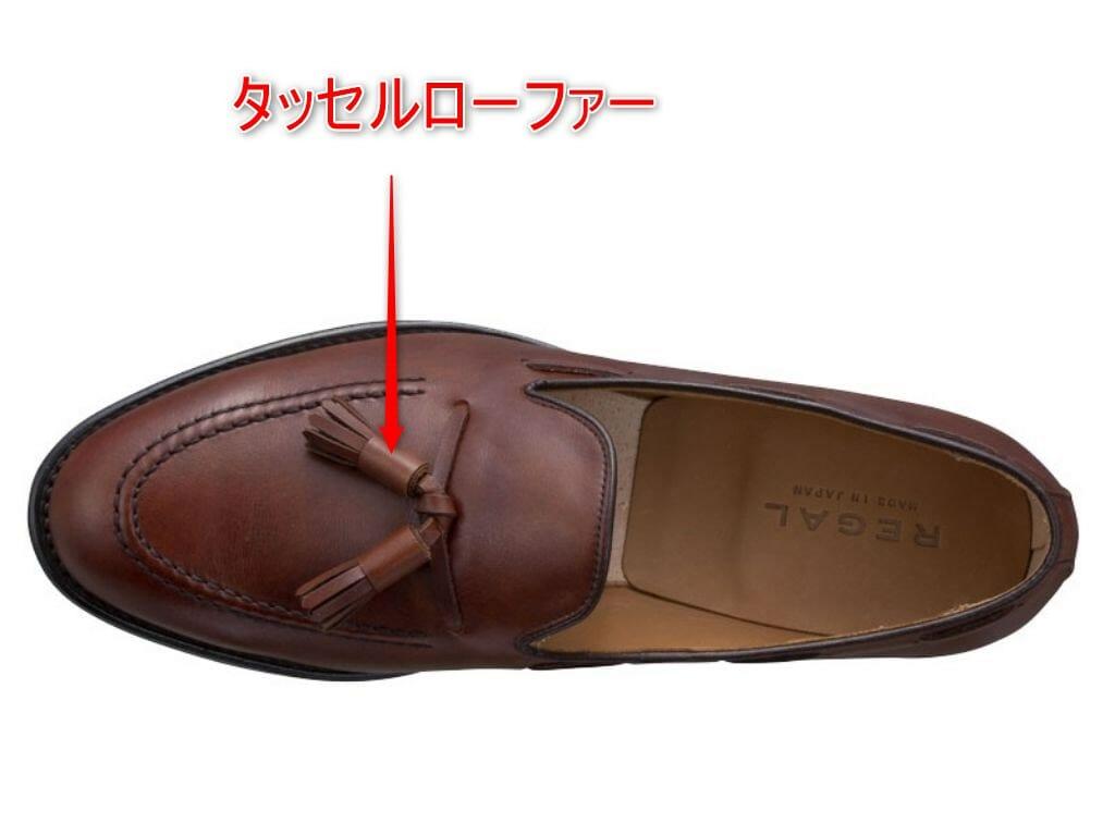革靴 タッセルローファーの解説