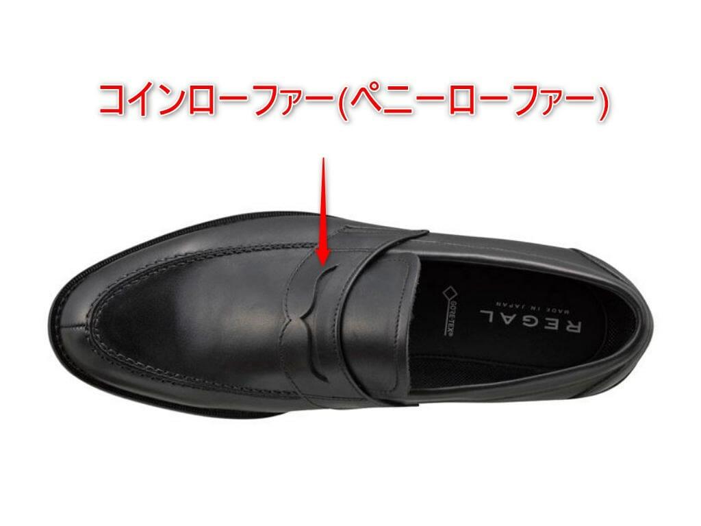 革靴 コインローファー(ペニーローファー)の解説