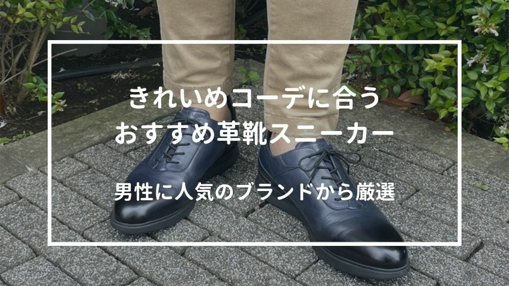 革靴スニーカーおすすめ10選!男性に人気のブランドから厳選
