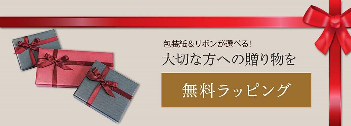キプリス 無料ラッピング 包装紙 リボンが選べる カスタムオーダー