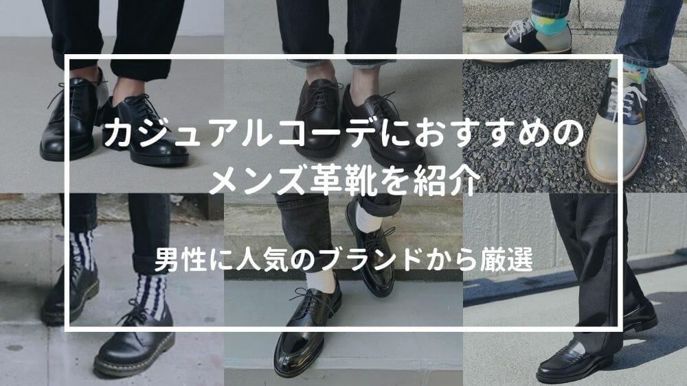 カジュアルコーデにおすすめのおしゃれなメンズ革靴ブランド!私服に合わせる選び方も解説