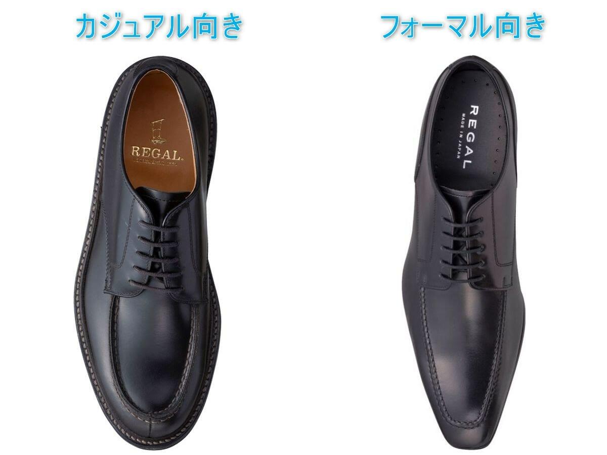 革靴 つま先の形状でカジュアル向きかフォーマル向きが変わる