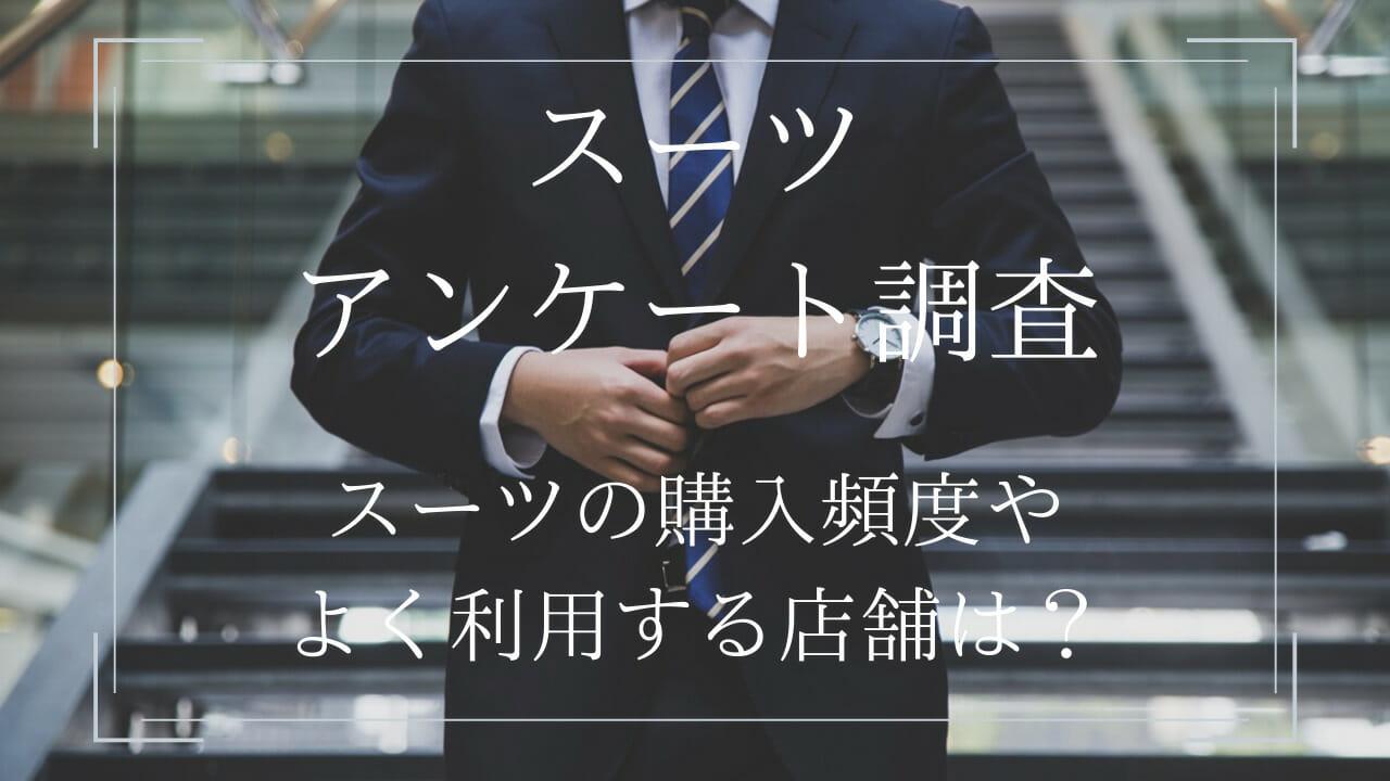スーツのアンケート調査