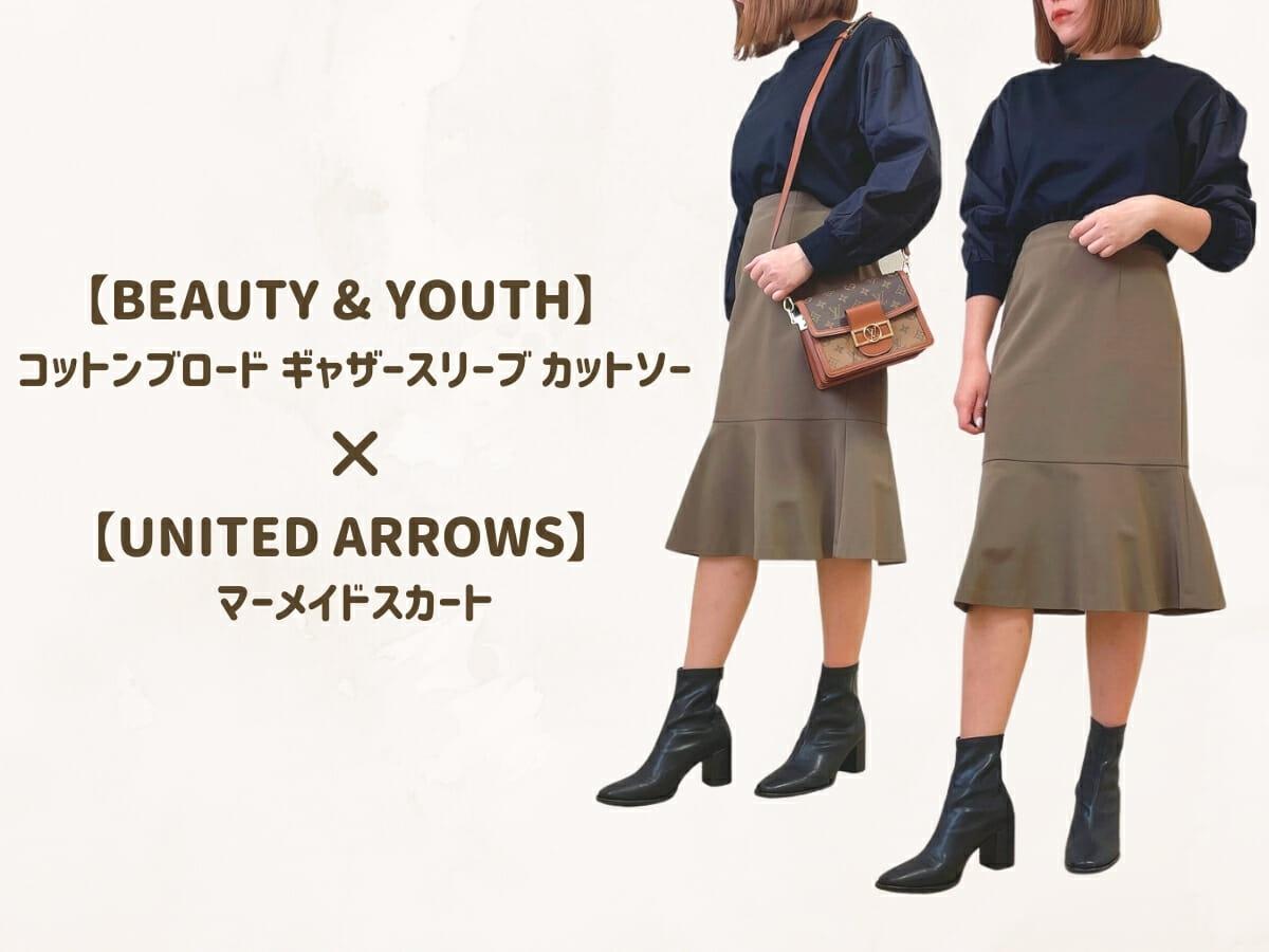 UNITED ARROWS マーメイドスカート3