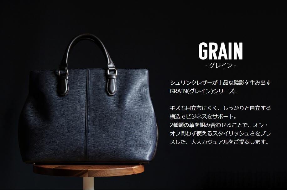 GRAIN-グレイン