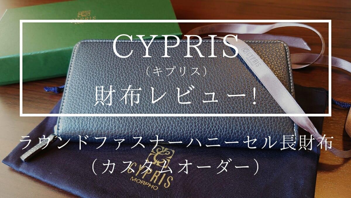 キプリス(CYPRIS)ラウンドファスナーハニーセル長財布(カスタムオーダー)レビュー カスタムファッションマガジン