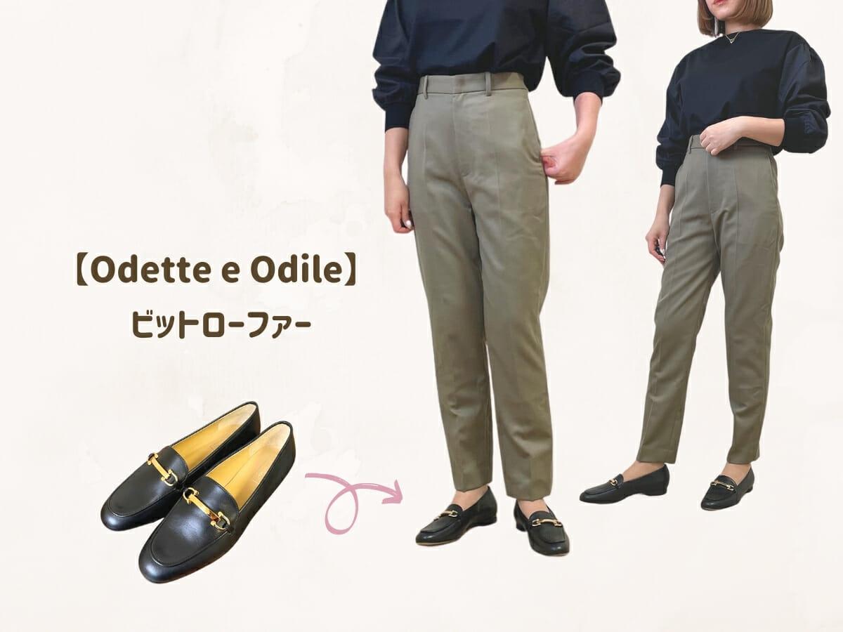 Odette e Odile ビットローファー3