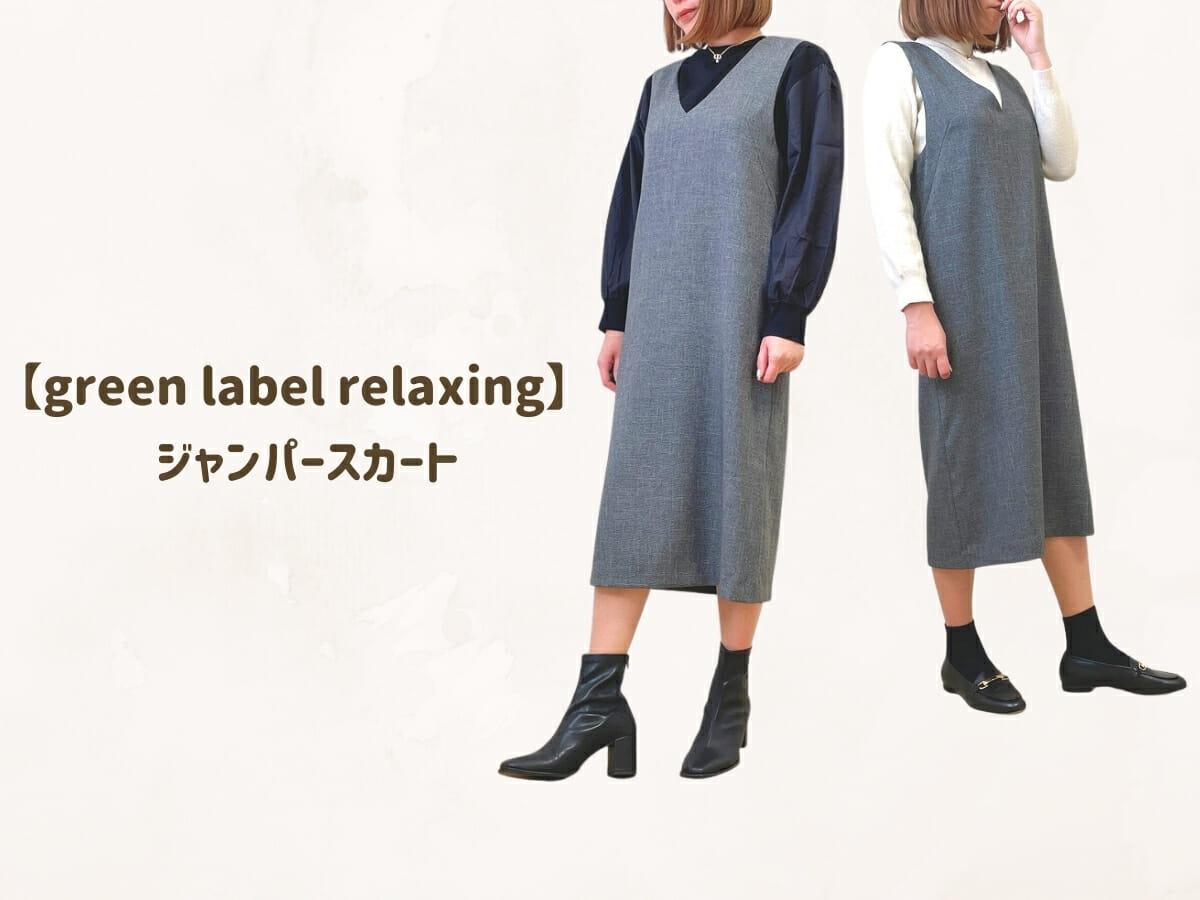 green label relaxing ジャンパースカート2