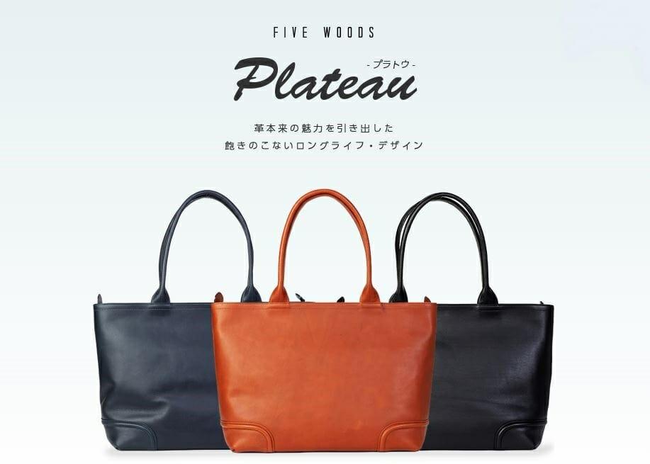 PLATEAU(プラトウ) トートバッグ