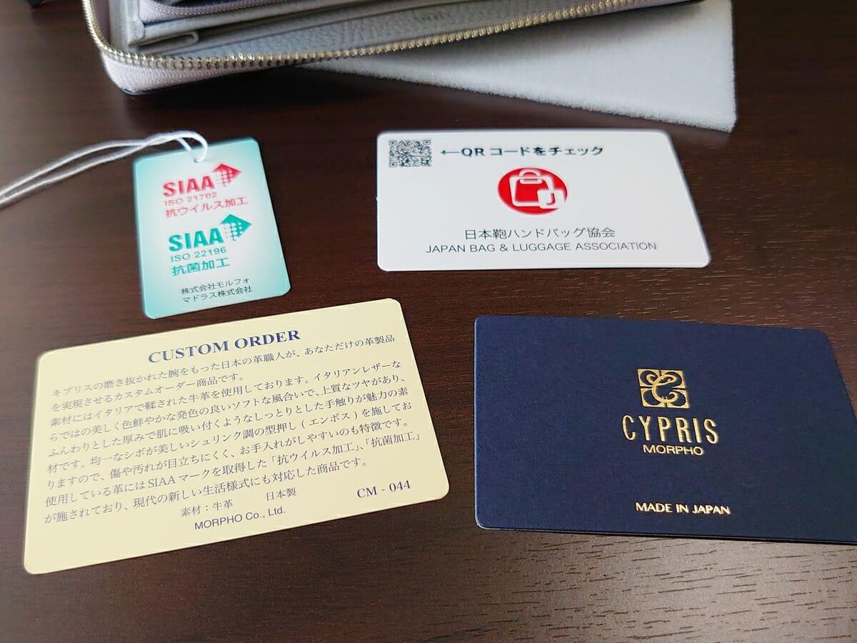キプリス(CYPRIS)ラウンドファスナーハニーセル長財布(カスタムオーダー)付属カード